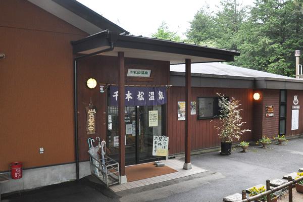 img_onsen_01